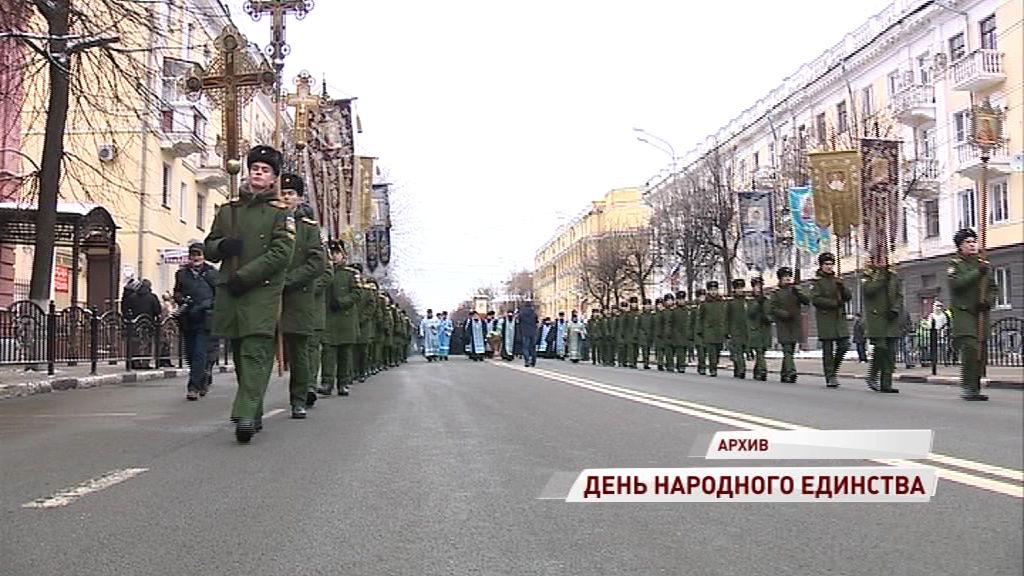 День народного единства в Ярославле: где развернутся праздничные мероприятия