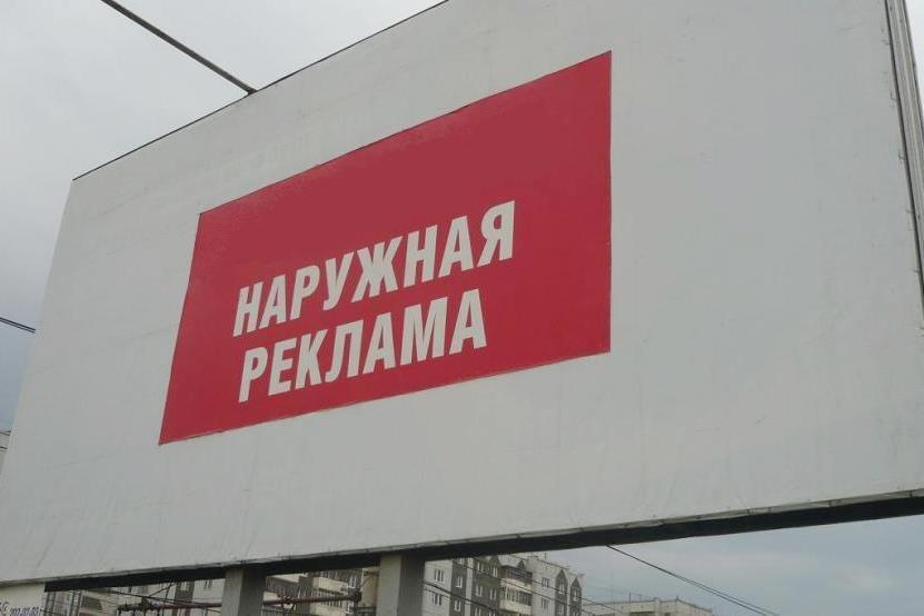 В Ярославской области ввели единые правила размещения наружной рекламы