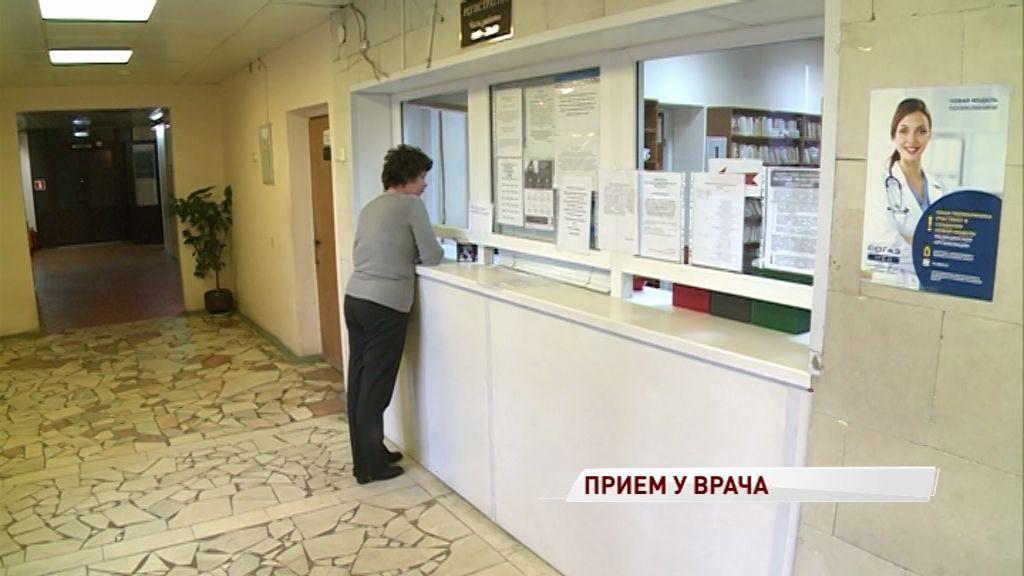 В Ярославле меняется работа участков пятой поликлиники