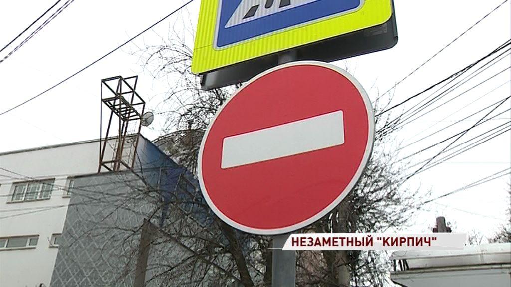 «Незаметные знаки»: ярославцы продолжают ездить по дорогам, на которых стоят «кирпичи»