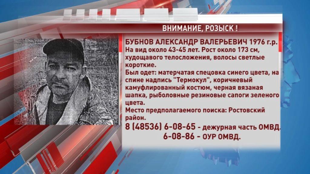 В Ростовском районе пропал мужчина в камуфляжном костюме