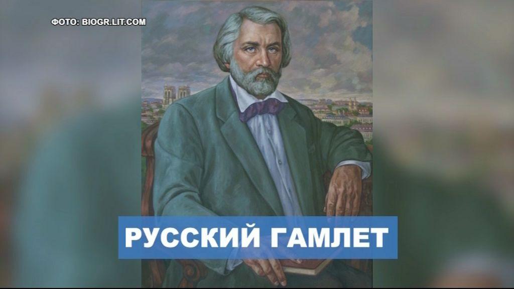 Двести лет со дня рождения Тургенева: хорошо ли ярославцы знают произведения великого писателя