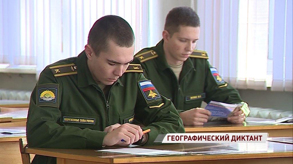 Ежегодный географический диктант прошел в Ярославле
