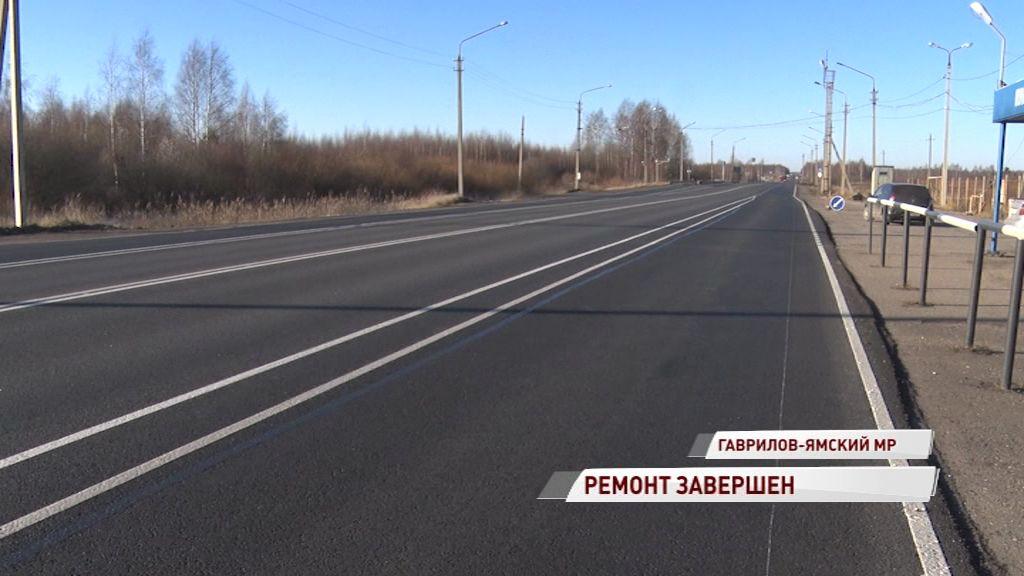 В Гаврилов-Ямском районе завершен ремонт трех участков дороги Ярославль — Иваново