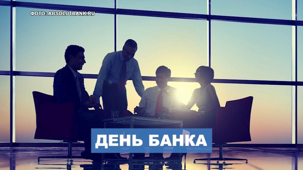 День банка: говорим о деньгах и пробуем себя в роли сотрудника этой организации