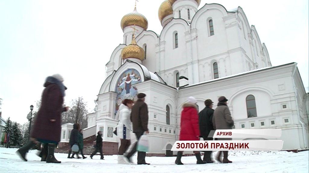 Ярославль отметит День Рождения «Золотого кольца» России: как это будет
