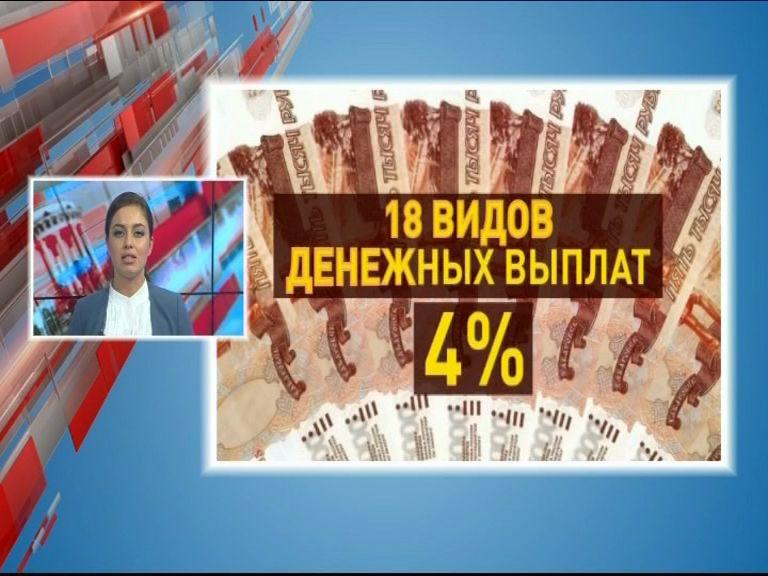 В Ярославской области проиндексируют меры социальной поддержки