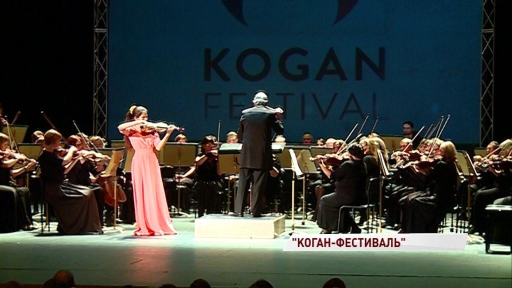 Юбилейный «Коган-фестиваль» стартовал в Ярославле