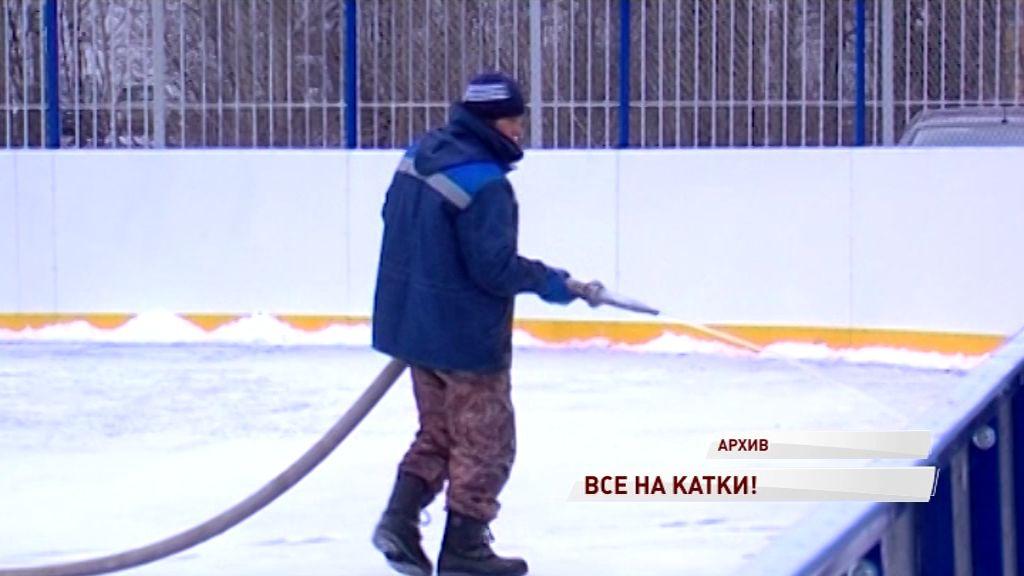 Кататься на коньках этой зимой ярославцы смогут во всех районах города