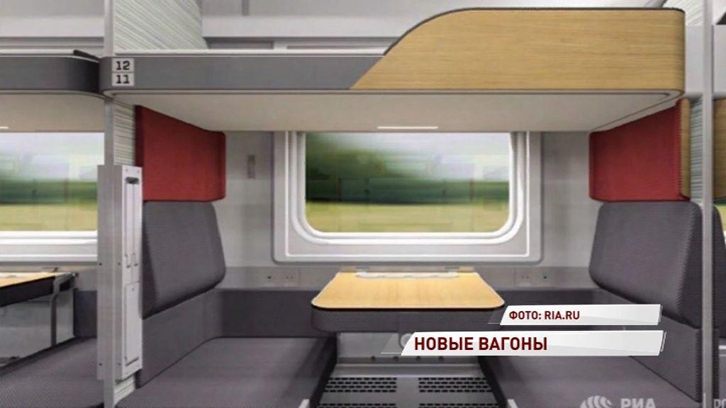 В РЖД представили концепт новых плацкартных вагонов