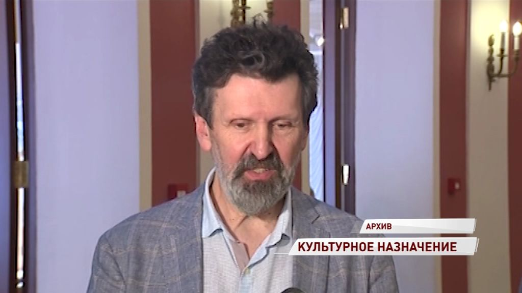 Известный ярославский режиссер вошёл в состав Совета по культуре и искусству при президенте