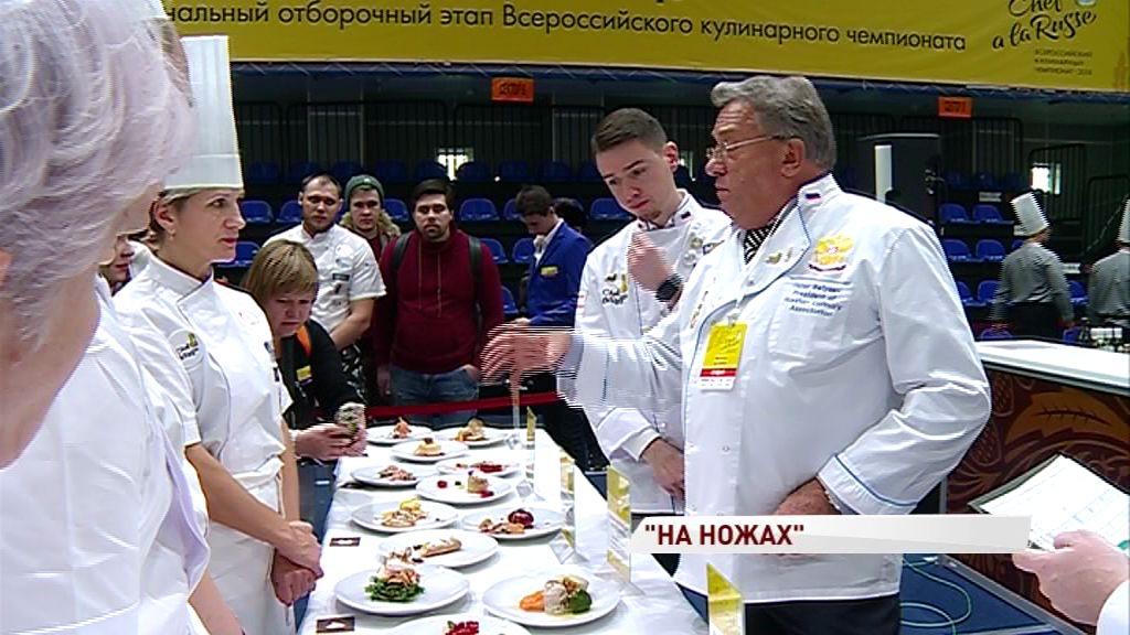 Лучшие шеф-повара Золотого Кольца России встретились на одной площадке в Ярославле