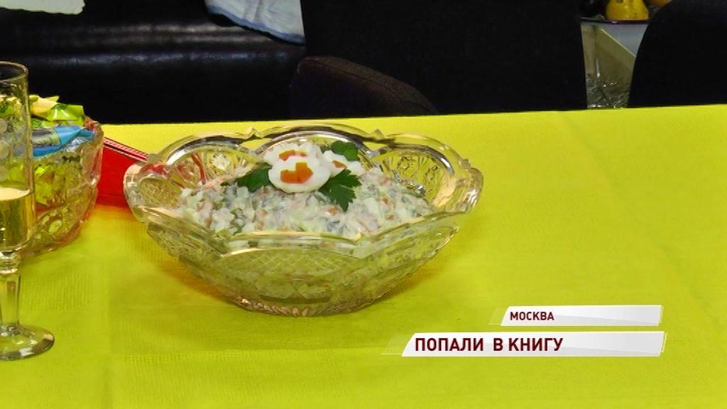 Ярославские повара воспроизвели два рецепта салата Оливье – классический и советский