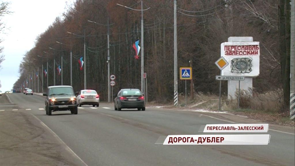 В Переславле завершилось масштабное строительство новой дороги
