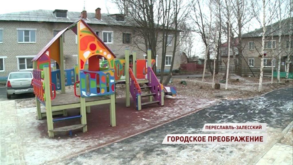 В одном из дворов Переславля завершилось благоустройство по программе «Решаем вместе!»