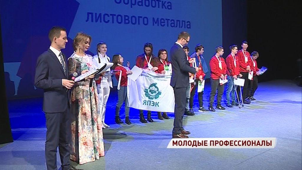 В Ярославле подвели итоги регионального чемпионата по профмастерству