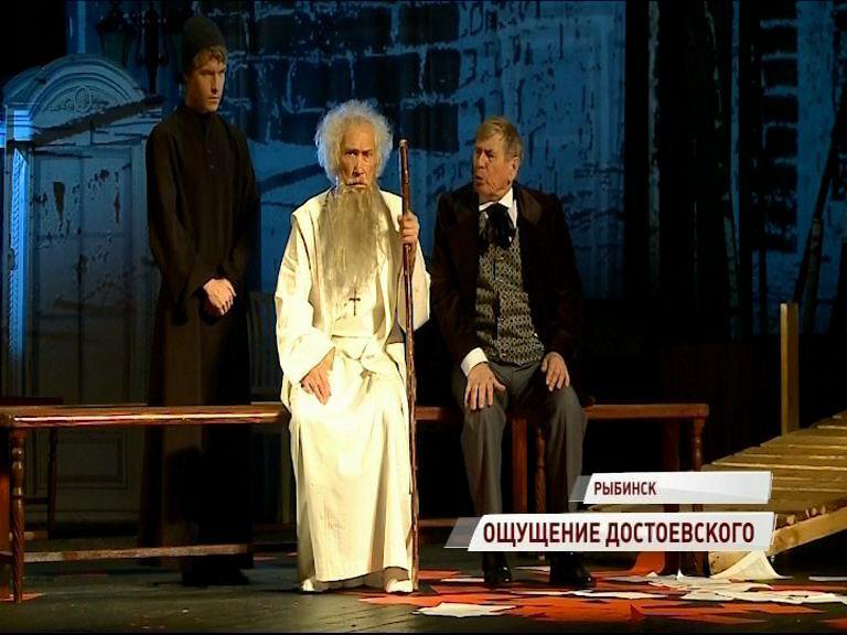 «Братьев Карамазовых» показали на сцене рыбинского драмтеатра