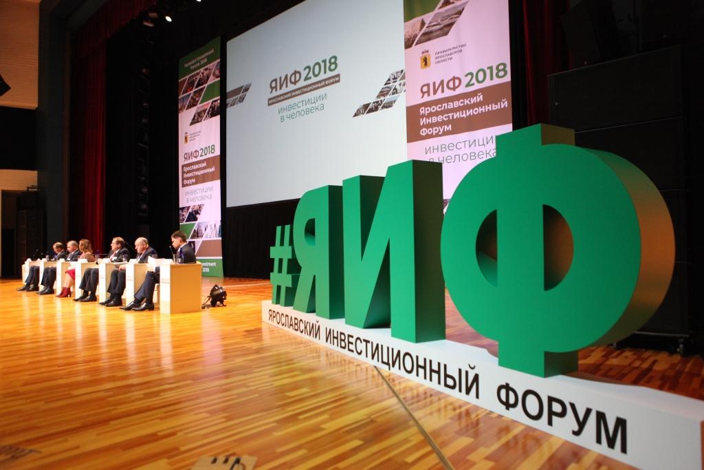 Ярославская область поднялась на 17-е место в Национальном рейтинге инвестиционного климата