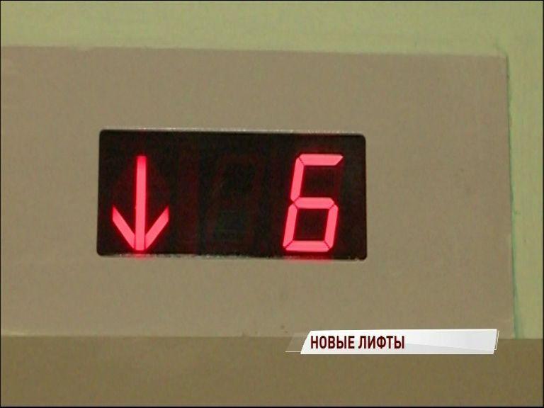 В Ярославле продолжается замена лифтов