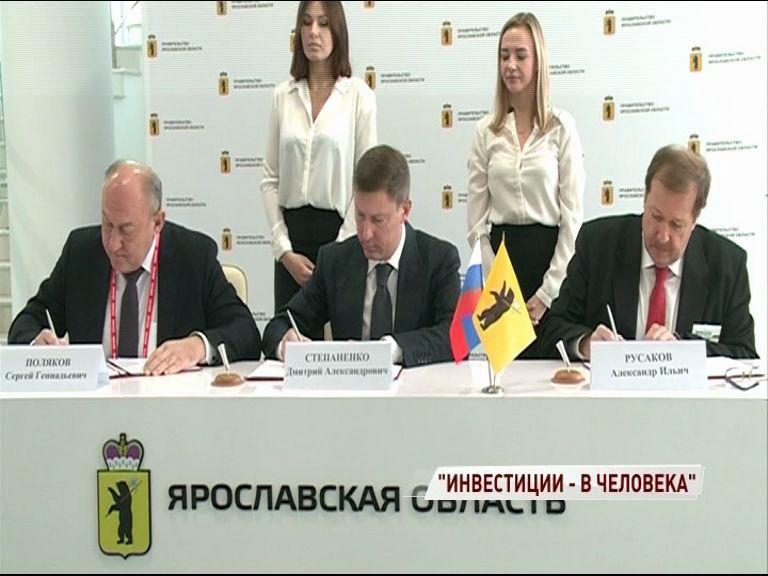 Ярославский инвестфорум: более 1000 участников и новые соглашения