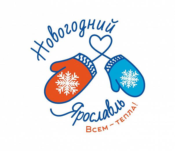 В Ярославле разработали новогодний логотип