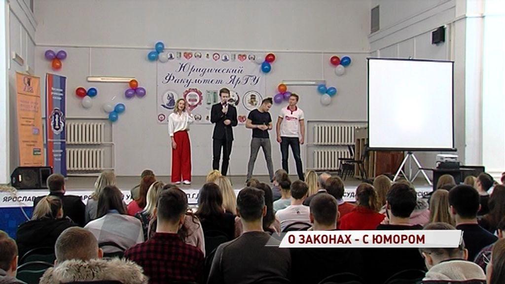 О законах с юмором: на юрфаке ЯрГУ прошел студенческий КВН