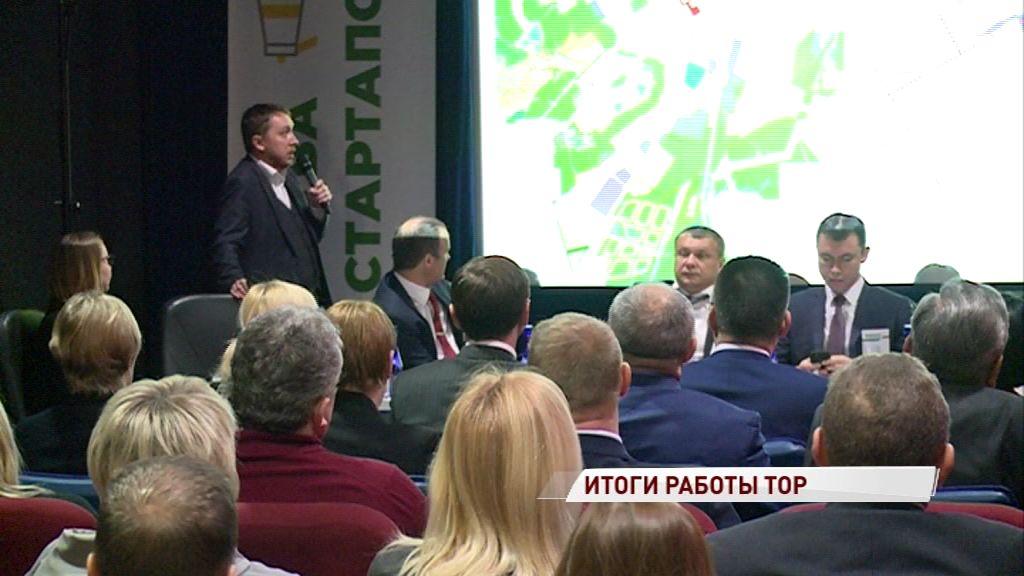 На Ярославском инвестфоруме обсудили развитие моногородов