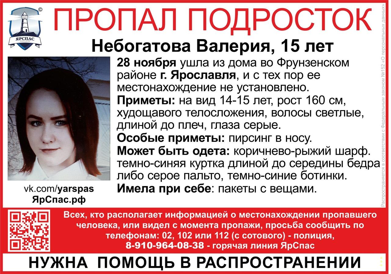 Ушла с вещами: В Ярославле ищут 15-летнюю школьницу