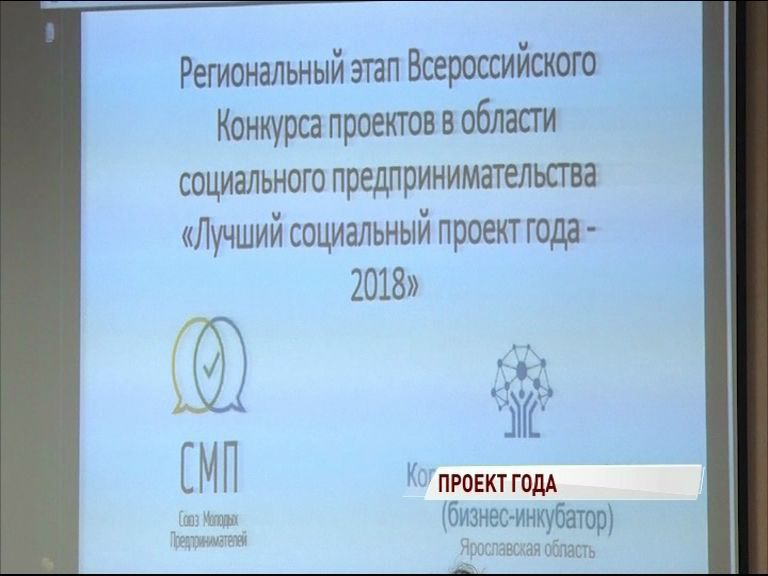 В ярославском бизнес - инкубаторе назвали лучший социальный проект года