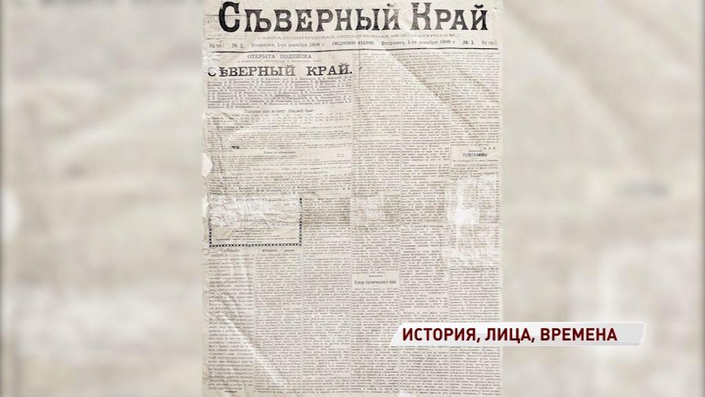 «Северный край» отмечает 120-летний юбилей: история старейшей газеты области