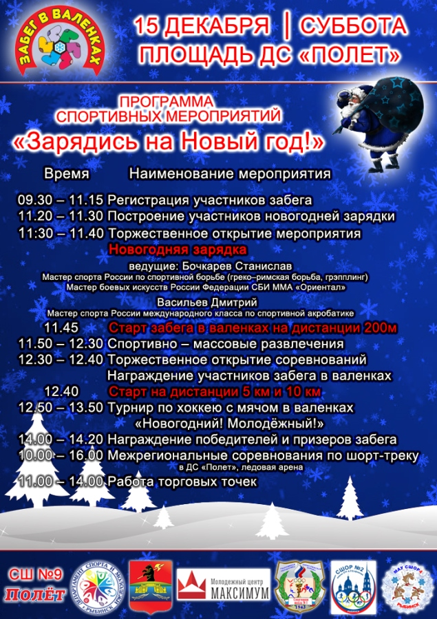 В Рыбинске выберут лучшего бегуна в валенках