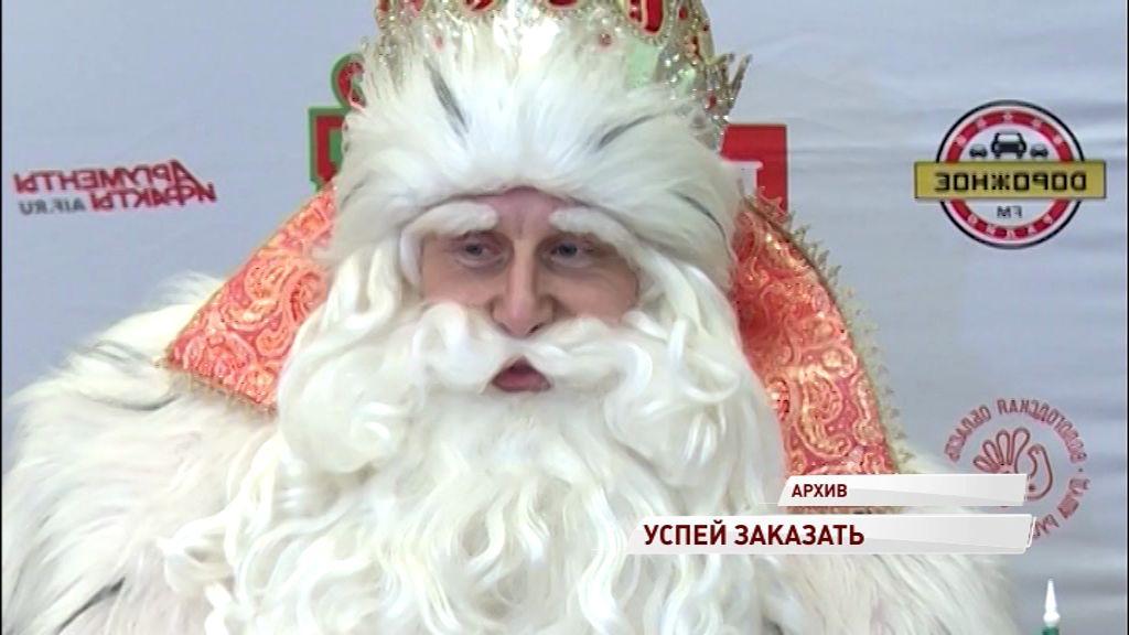 Дед Мороз рассказал, какие подарки можно попросить у него к Новому году