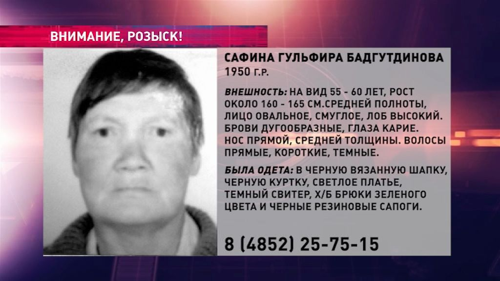 В Ярославской области ищут Гульвиру Сафину