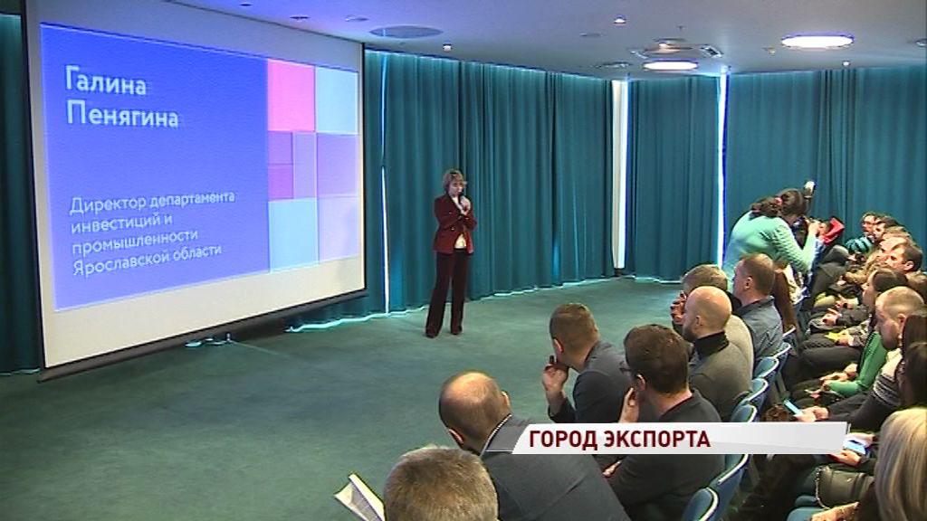 Ярославцев научат продавать через интеренет