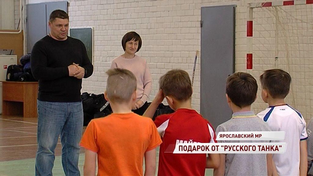 Олимпийский чемпиона вручил ребятам из Туношны новую хоккейную экипировку