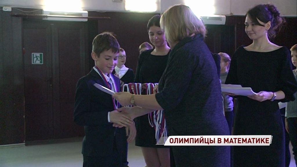 В Ярославле наградили победителей и призеров региональной олимпиады по математике