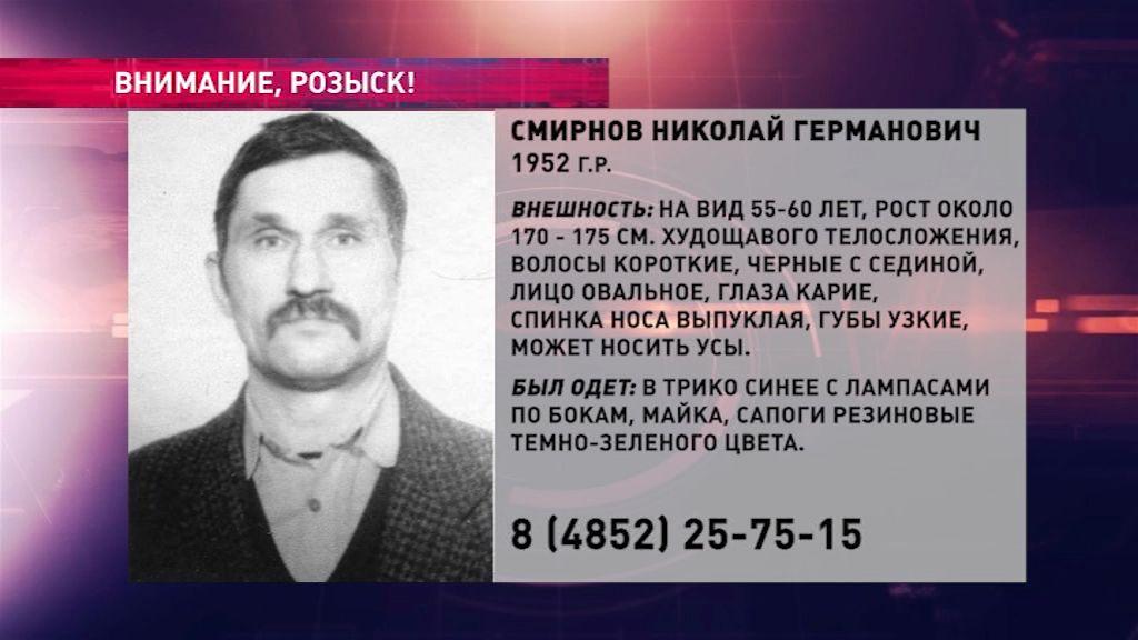 В области ищут 66-летнего Николая Смирнова