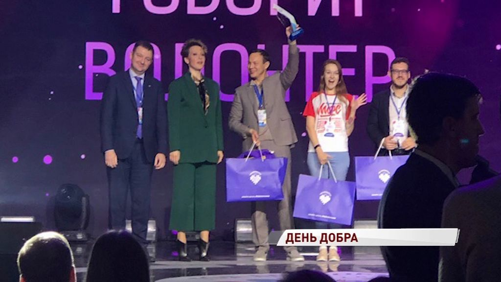 Ярославна заняла третье место на конкурсе «Доброволец России»: чем еще отличились волонтеры области