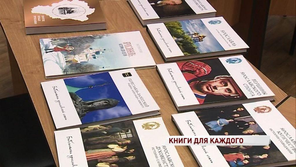 В Лермонтовской библиотеке презентовали книги о Ярославской области