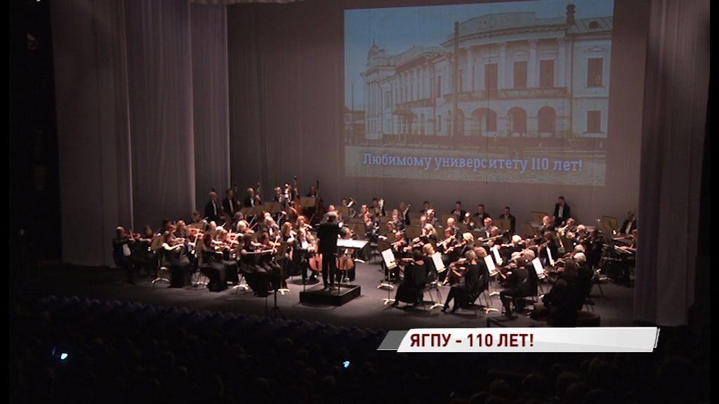 Ярославский педагогический университет отметил 110-летний юбилей