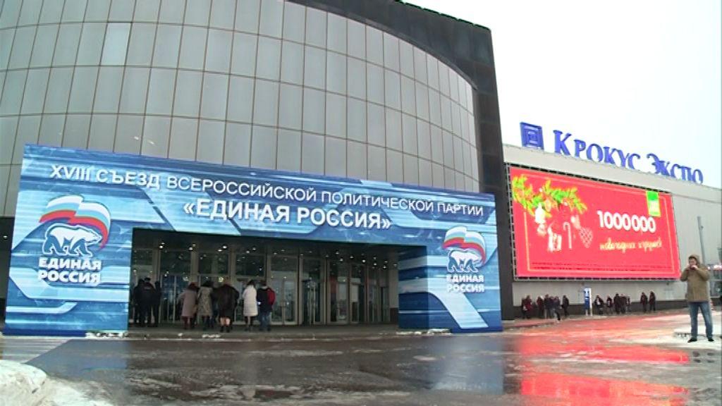 Делегация от Ярославской области принимает участие во всероссийском съезде «Единой России»