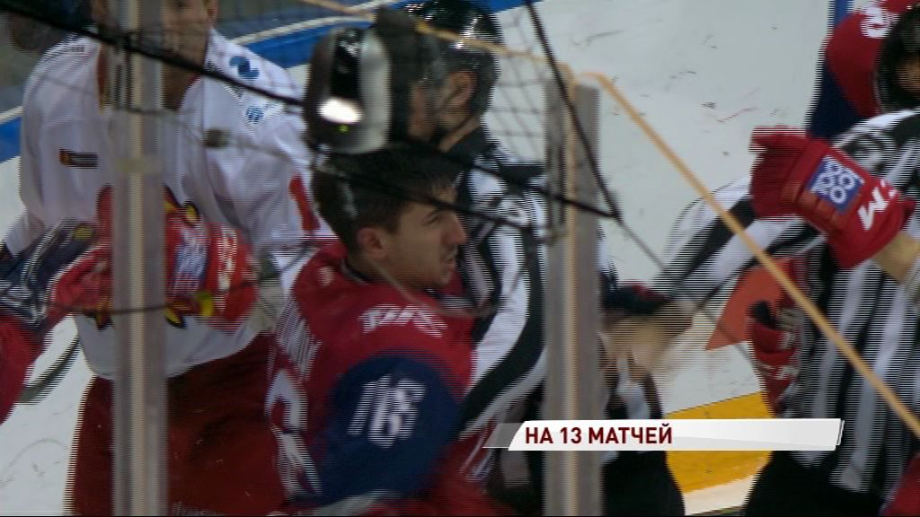 За удар лайсмена Артур Каюмов пропустит 13 матчей и выплатит штраф