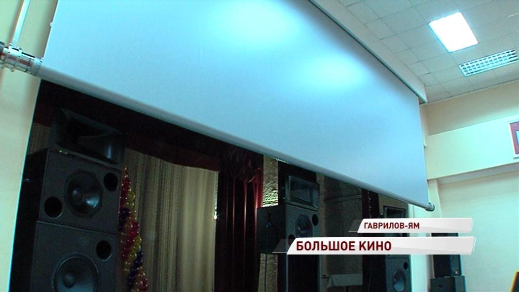 В Гаврилов-Ямском Доме культуры появился новый кинозал