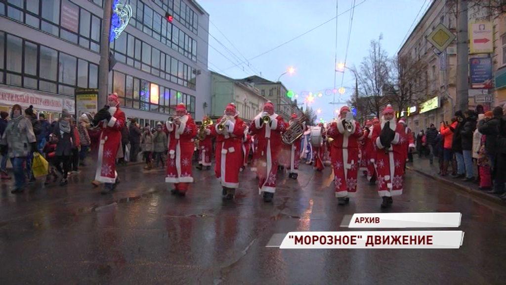 В Рыбинске готовятся к НаШествию Дедов Морозов: где просят не оставлять автомобили
