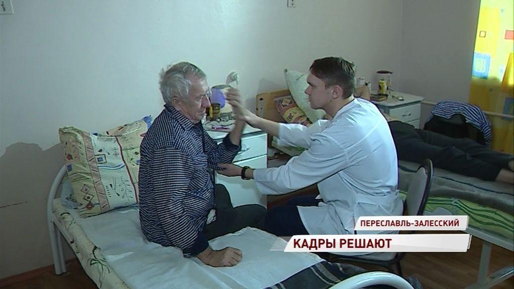 Молодые врачи Ярославской области едут работать в село: какую поддержку им оказывают