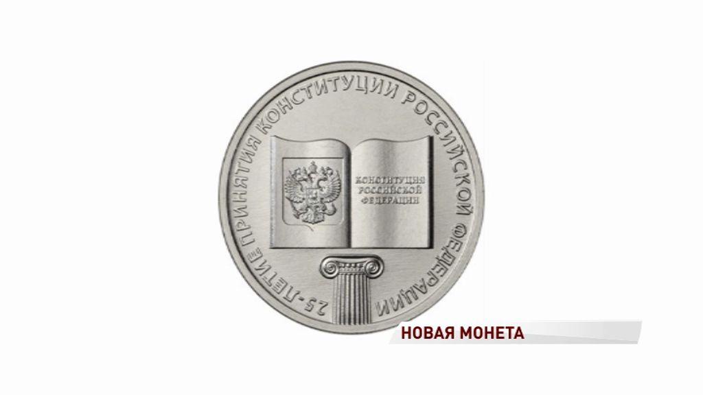Центробанк выпустил в обращение монету, посвященную юбилею Конституции