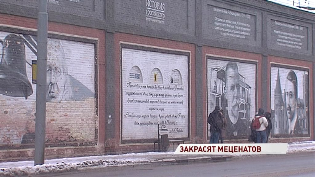 На проспекте Октября стирают граффити с изображением ярославских купцов