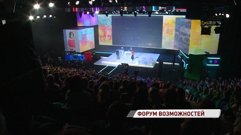 «Проектория» в Ярославле: лучшие студенты, школьники, педагоги и представители крупнейших компаний со всей страны