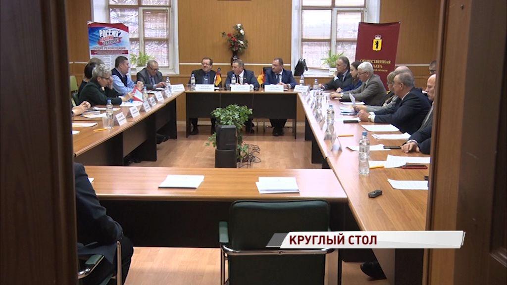 В ЯрГУ обсудили вопросы защиты конституционных прав человека