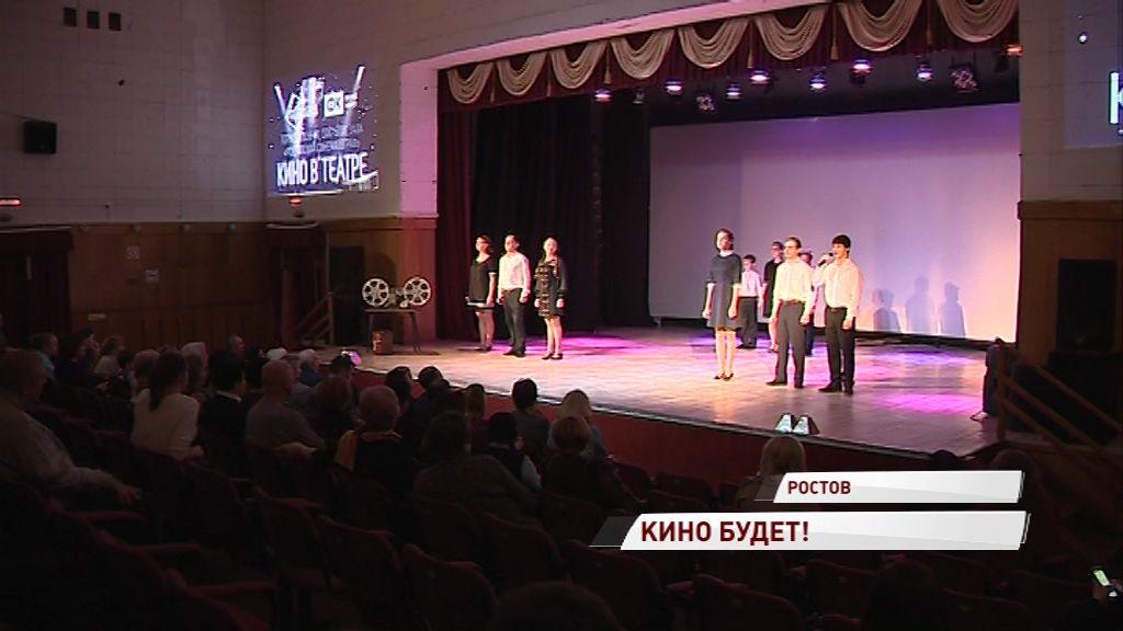 В Ростове состоялось долгожданное открытие кинозала